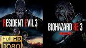 【生化危机3重制版】中文剧情攻略 (全武器、配件、查理先生、文件100%收集) | Resident Evil Re:3 / Biohazard Re:3