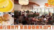 [香港人遊記·新加坡篇] #12 Alley on 25|去旅行享受世界 當然要睡晚點才出門!下午才有得吃的高質lazy breakfast buffet!