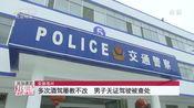 [热线12]安徽亳州 多次酒驾屡教不改 男子无证驾驶被查处