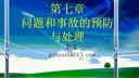 导游业务42-视频教程-上海交大-要密码请到www.Daboshi.com
