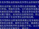 社会学概论67-本科视频-西安交大-要密码到www.Daboshi.com