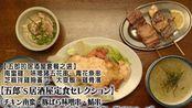 【孤独的美食家】南蛮鸡、味增五花肉串、青花鱼串、土鸡腿肉串、大麦饭、芝麻香油黄瓜鸡胸肉
