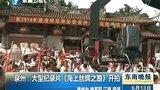 泉州:大型纪录片《海上丝绸之路》开拍 东南晚报 20140613 标清