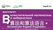 算法和算法语言 Алгоритмы и алгоритмические языки 莫斯科国立大学 Белеванцев Андрей Андреевич