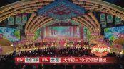 #2019北京台春晚# 你们要的小哥哥、小姐姐都在这儿了,大年初一19:30,锁定@北京卫视 、BTV文艺频道,我们在北京台春晚等你哦~速来,速来!