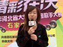精彩在沃——2011年河北省大学生校园歌手大赛石家庄赛区采访晋级选手2