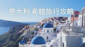 和朋友一起去蜜月胜地跨年|意大利希腊旅行攻略|机票酒店选择|防骗防偷指南|申根签证办理|圣托里尼