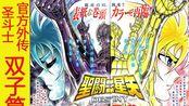 【圣斗士官方外传】Origin/Destiny--命运被捉弄的双子兄弟---二叔二婶解说圣斗士动漫第二十三期(番外篇三)