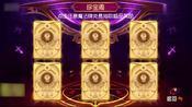 球球大作战雨墨:6000占卜币翻纸牌屋,能否爆出新极品光环?
