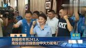 台湾南投县长:要求台中火力发电厂为肺腺癌死亡者每人赔偿100万