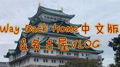 [音乐视频]Way Back Home(中文版)名古屋VLOG混剪