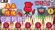 【每日挑战2019.10.7】《pvzh》玫瑰盛宴?不!今天双子星nb!(o;