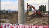 吉林市丰满区旺起镇灾后重建工作有序进行