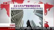 北京五环内严禁新增建设用地