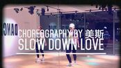 【珠海舞境】《Slow Down Love》Choreography by HelloDance-美斯 / 导师:Ambria