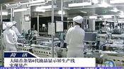 大陆首条第6代液晶显示屏生产线实现量产—在线播放—优酷网,视频高清在线观看