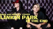 【翻唱】Bars and Melody   Linkin Park - In The End(RIP Chester Bennington)