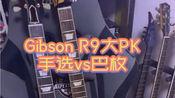 gibson r9 巴枚大pk