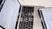 【学习+闲聊】生活学习近况+最近使用的软件 MindNode,Notability(iPad)内含吐槽