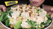 【saltedcaramel】:凯撒沙拉(鸡肉、帕尔马干酪、生菜、面包、沙司、玉米)吃的声音低语(2019年9月26日23时17分)
