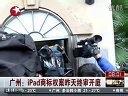 视频: 广州:iPad商标权案昨天终审开庭[看东方]