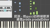 [琴谱版] 屁孩 - 她gucci的时候眼泪总是prada prada的dior - Piano Tutorial 钢琴教学 [HQ] Synthesia