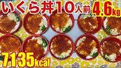 【木下】【大胃王】10人份的盖饭!因为返回了日本想吃日餐[推定4.6千克]7135kcal【木下裕香】(2019年12月3日18时0分)