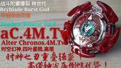 【对战视频】战斗陀螺Burst God aC.4M.Tw 平衡攻击改造 幻变时神 时空幻神