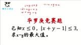 竞赛题,x小于等于0,x+y-1的绝对值小于等于3,求x-y的最大值