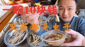晋江特色小吃,一碗10元,一天卖几千碗,很多人看了都怕?