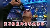 WWE巨石强森The roc  霸气回归,轰动体育馆