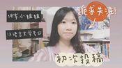 VLOG 大一汉语言文学专业小姐姐,自我介绍的初投稿~
