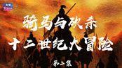 【大宝解说】骑马与砍杀-十二世纪-风云际会 第二期-夺失地兵甲雄壮 战郾城宝剑青霜