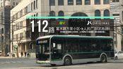 【JLSTUDIO-POV73】上海112路公交车 富水路万里小区→人民广场(武胜路) 第一视角延时展望