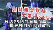 【战双帕弥什/测试服】长达25秒的全图落雷!史上最强联机boss!罗塞塔超频噩梦级别
