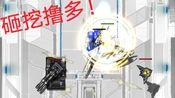 【神代美智留】《机动战队》激战混剪系列!时间魔术!