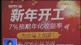 """[视频]中国银行业协会:建议规范""""余额宝""""等互联网理财"""