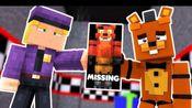 【FNAF MC】Part75丨MC动画丨Foxy Goes Missing?!丨Minecraft FNAF Roleplay