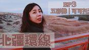 [北疆自驾环线ep3]一起看新疆最美日落 | 五彩滩 | 可可托海 | 布尔津夜市