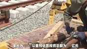 东方该省又建超级工程,全长427.6公里,总投资441亿,全程18个站