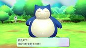 《Pokémon:Let's GO,Eevee!》闪光卡比兽 来自16号道路
