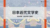 中国大学MOOC【上海外国语大学#日本近代文学史#明治时期#田山花袋】