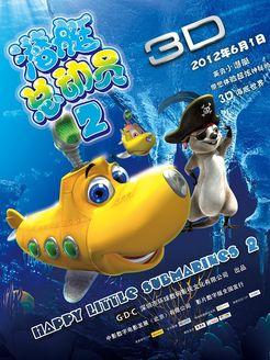 潜艇总动员2
