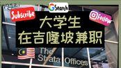 【留学日常】终于!不再肥宅!在吉隆坡找到兼职 公司里/每周一天/马来西亚 【靓子在大马】