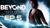 【超能杀机:两个灵魂】- PS4中文剧情电影- 第五集- Beyond _ Two Souls - Episode 5 - 超能杀机:双生之魂- 超凡双生