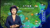 2007年8月13日CCTV-1《新闻30分》开场/结尾及中间广告(含午间天气和海洋预报)