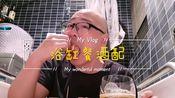 老姚VLOG//浴缸餐酒配之青岛小黑瓶对王老师香辣饼