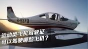 运动类飞机驾驶证可以驾驶哪些飞机?-航咖-趣玩飞行