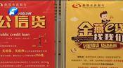 [河南新闻联播]省农信社:为民营企业、小微企业打通金融活水