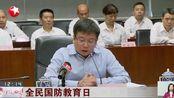 全民国防教育日:上海今天11时35分至11时58分进行防空警报试鸣